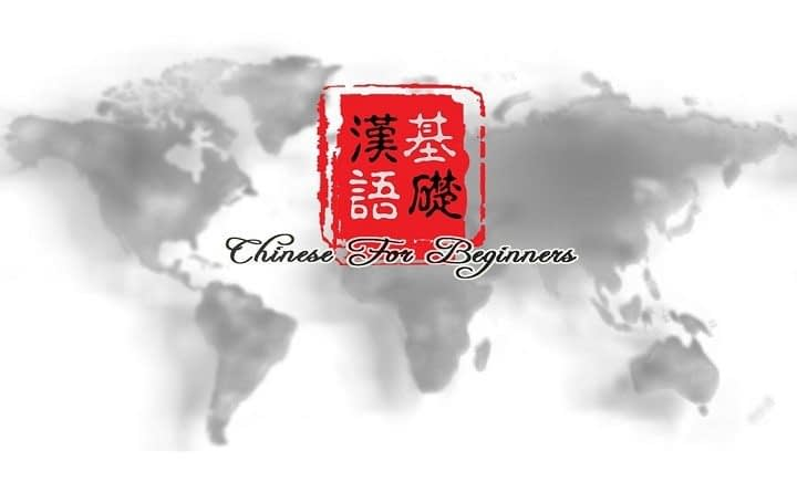 Chinese For Beginners 01